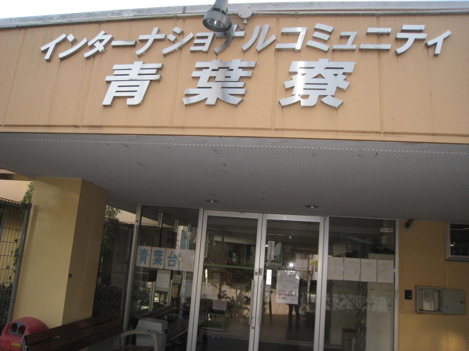 Aoba Dormitory