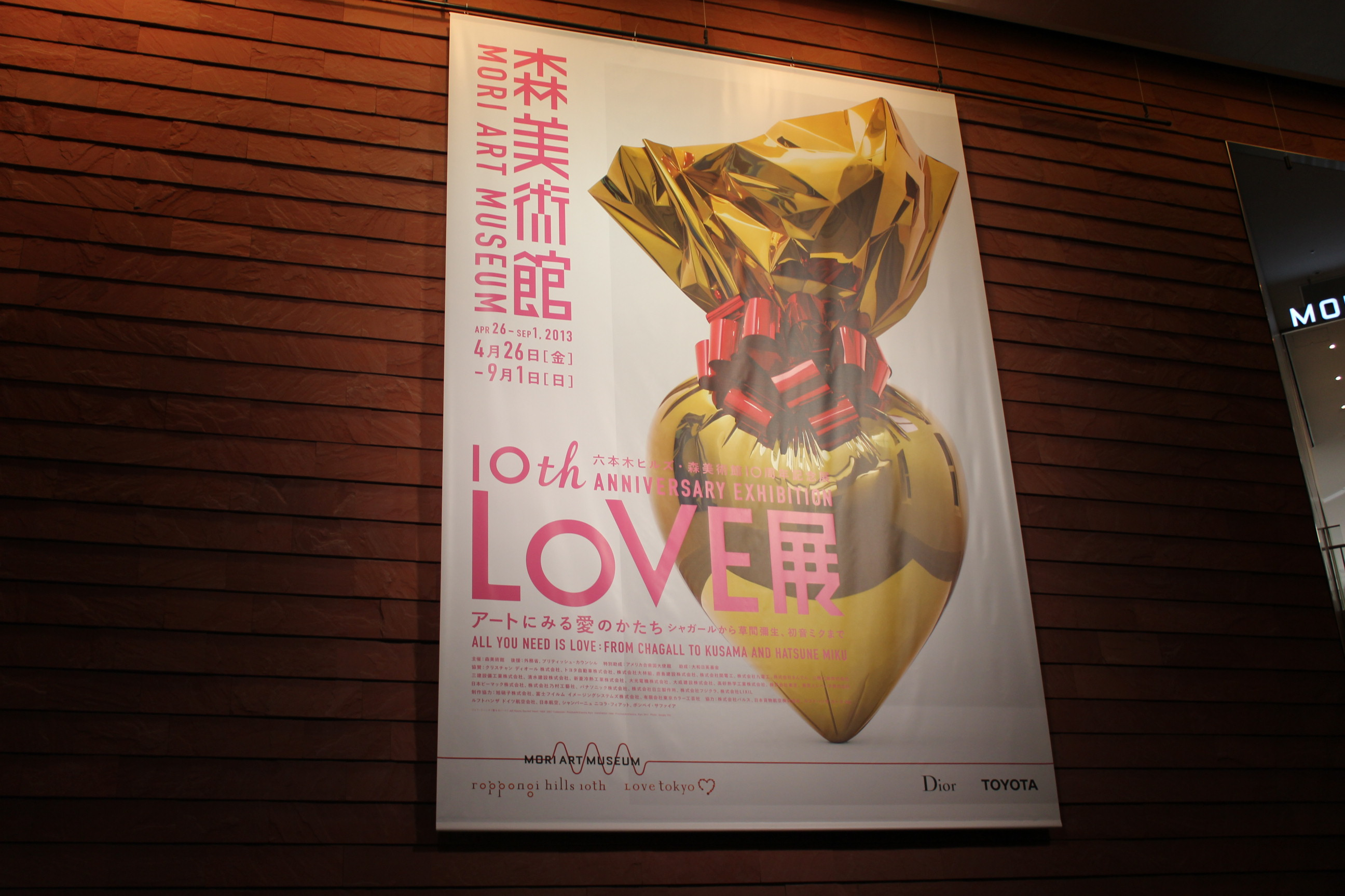 Roppongi Hills and Mori Art Museum 10th Anniversary Exhibition All You Need Is LOVE: From Chagall to Kusama and Hatsune Miku (Entrance poster of Mori Art Museum)