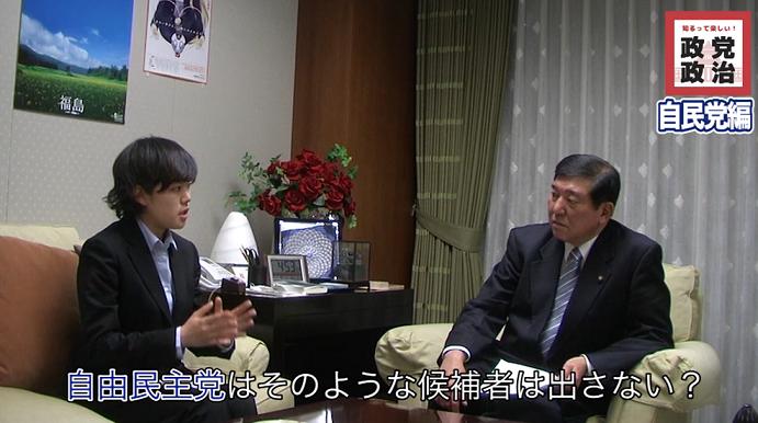 Yukino Okawa is interviewing Shigeru Ishiba from the Liberal Democratic Party.