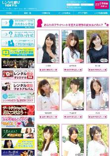 The top screen of RENTAL KANOJO TOKYO online.