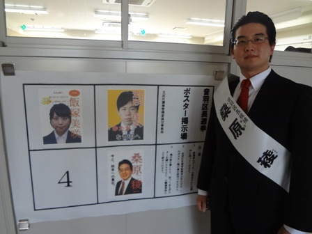 Mr.Kuwahara disguises himself as a politician to demonstrate an election at the elementary school.
