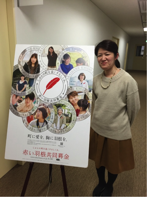 Ms. Riko Nakamoto who is spokesperson of the Central Community Chest of Japan as it's red wing fund raising campaign