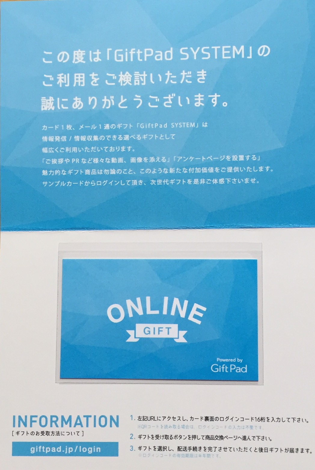 By scanning the QR code printed behind the card, you can access the web catalog